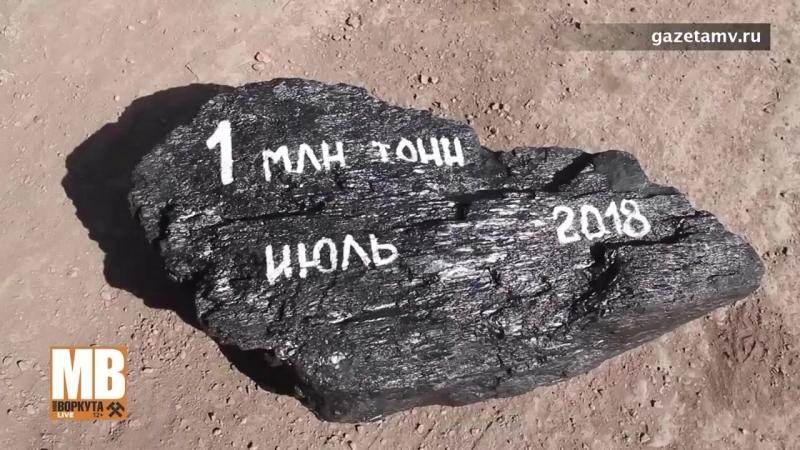 Шахта Воркутинская выдала 1 000 000 тонн угля