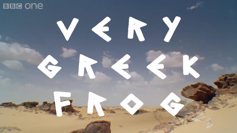 Very Greek Frog