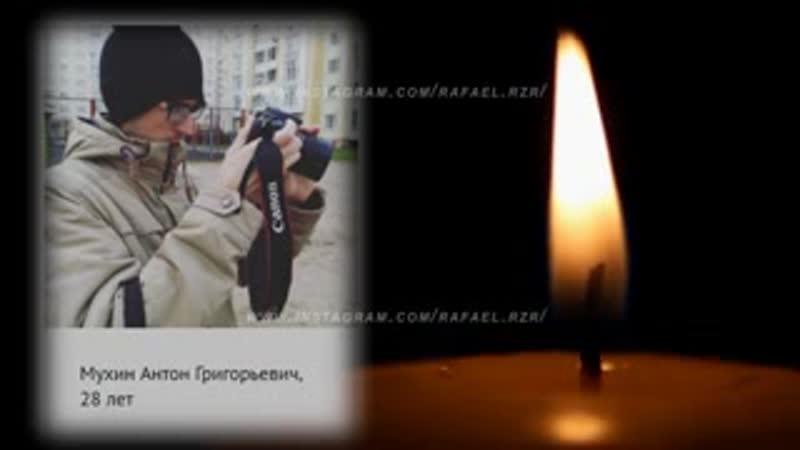 Spisok i foto pogibshih v Kemerovo. Vechnaya pamyat. (MosCatalogue.net).3gp