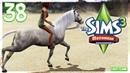 The Sims 3 Питомцы - 38 Преображение сестёр