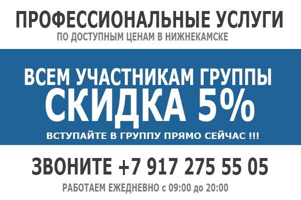 Химчистки в Набережных Челнах - Chelny info
