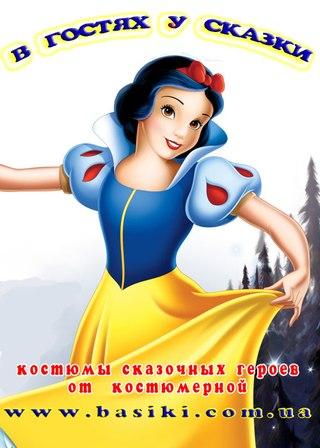 Сказочные Костюмы Напрокат Киев