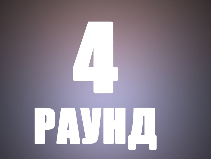 Онлайн Битва Дворовых Спортсменов: 4 Раунд