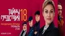 «ТАЙНЫ СЛЕДСТВИЯ-18» Премьера с 17 Декабря в 21:00 на канале «Россия»