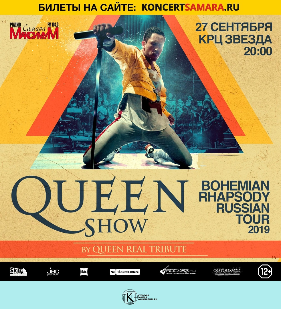 QUEEN Real Tribute в Самаре