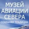 Музей авиации Севера