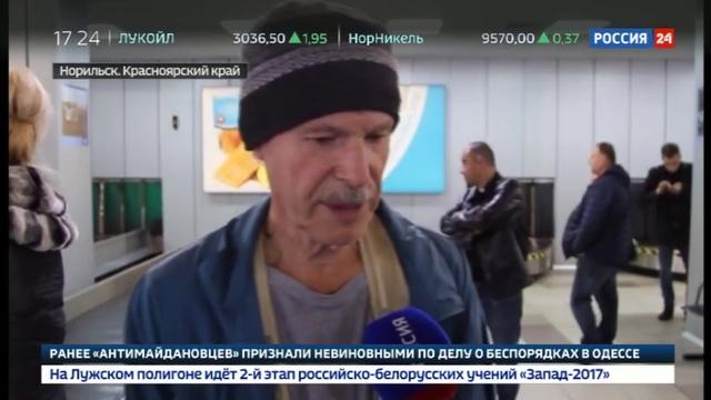 Новости на Россия 24 • В норильском аэропорте реконструировали единственную взлетную полосу