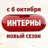 ИНТЕРНЫ 217 СЕРИЯ