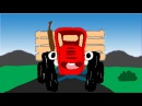 Песенки для детей - По полям синий трактор едет - мультик про машинки