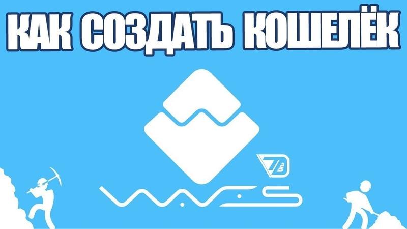 Как создать WAVES Кошелёк? Заработок в интернете без вложений