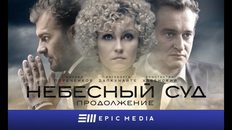 НЕБЕСНЫЙ СУД. Продолжение - Серия 1