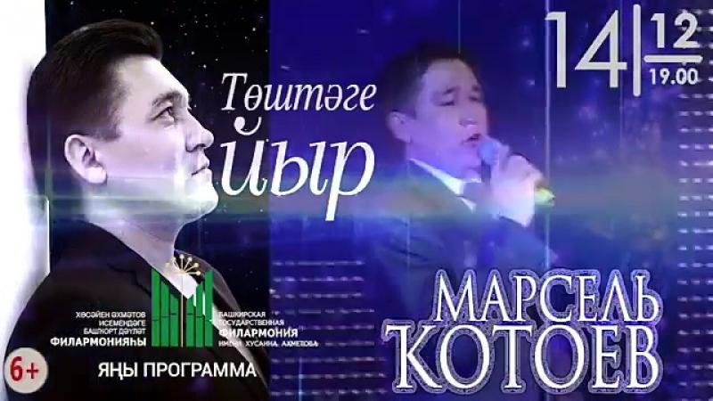 Марсель Котоевтын ижад концерты 14 декабрь