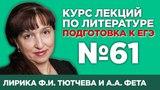 Лирика Ф.И. Тютчева и А.А. Фета (частное мнение) Лекция №61