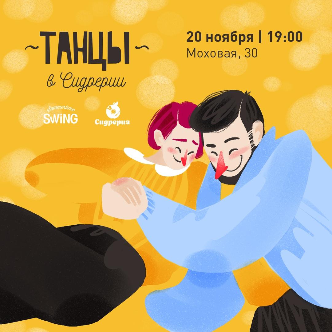 20.11 Танцы в Сидрерии