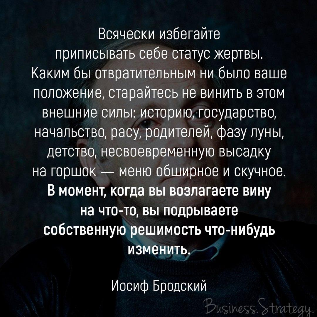 Бродский никогда не приписывайте себе статус жертвы
