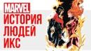 Marvel - История людей икс