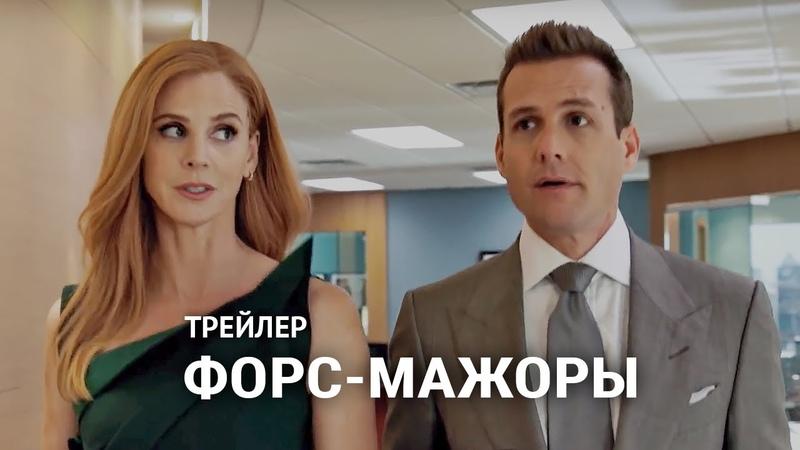 Форс-мажоры 8 сезон (B) — Трейлер (Русская Озвучка)