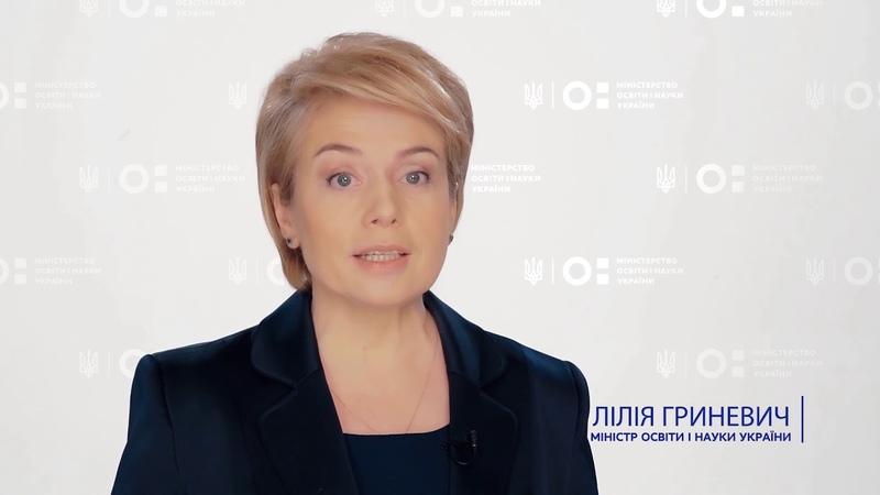Нова українська школа. Звернення Лілії Гриневич