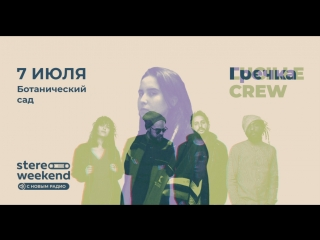 Stereo Weekend с Новым Радио