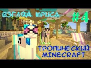 Добываем минералы и кристаллы - Тропический Minecraft (взгляд Криса) - #4