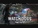 Watch Dogs Незваный гость, 12