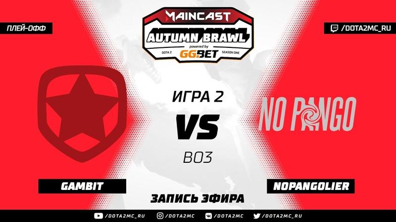Gambit vs. NoPangolier | @bo3 (game 2)