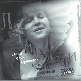 Елена Фролова альбом Лестница любви