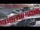 Дальневосточники - Самые слабые игроки World of Tanks ? Обсудим почему , делаем лбз 2.0