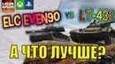 СРАВНЕНИЕ ELC EVEN 90 и ЛТ-432. World Of Tanks Console | WOT XBOX PS4