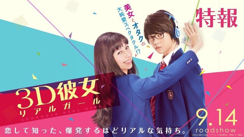 映画『3D彼女 リアルガール』最新特報【HD】9月14日(金)公開