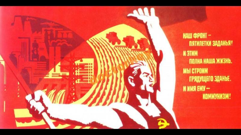 Родина моя СССР ☭ Я, ты, он,она вместе дружная семья ☆ Советский Союз
