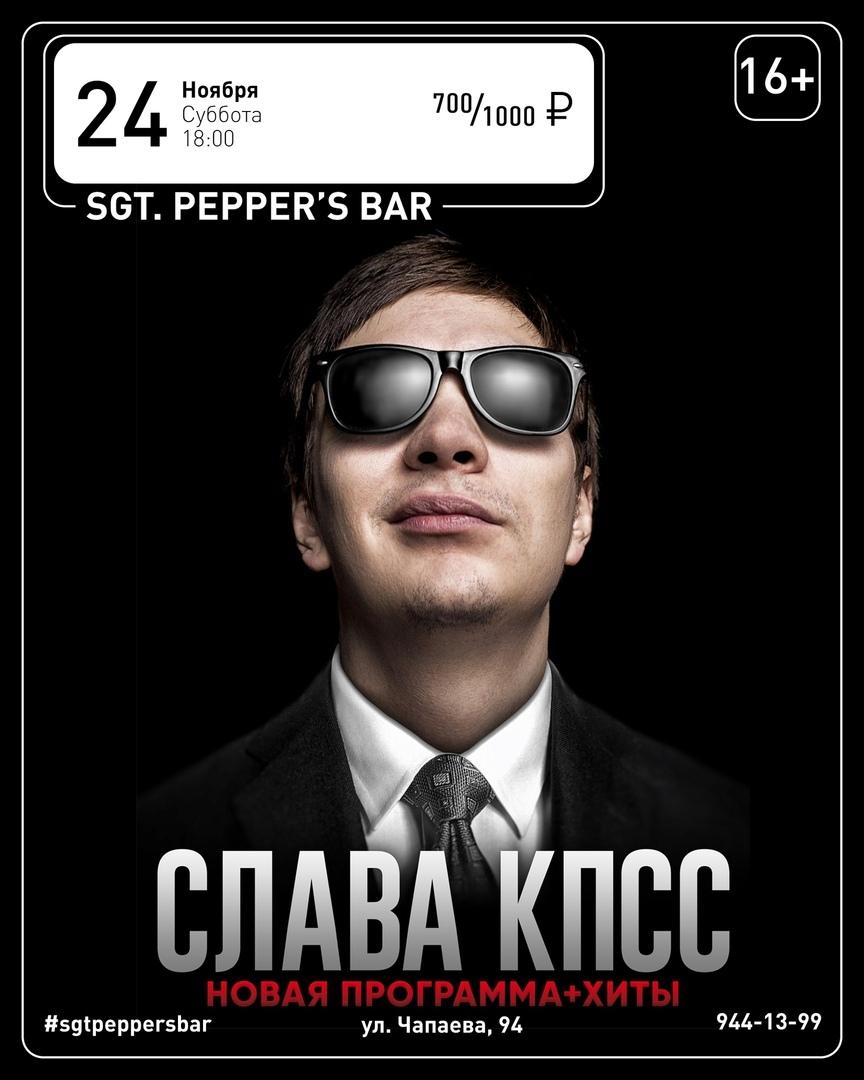 Афиша Краснодар СЛАВА КПСС Sgt.Pepper's Bar 24.11