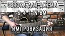 Связка для ДЖЕМА 6-4-1 ИМПРОВИЗАЦИЯ на гитаре
