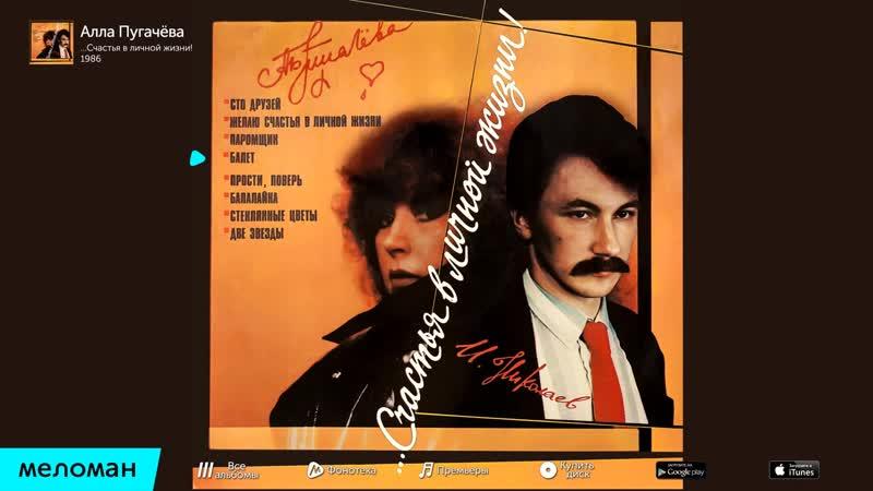 Алла Пугачева Счастья в личной жизни CD 1986