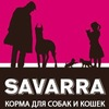 SAVARRA - корма для собак и кошек
