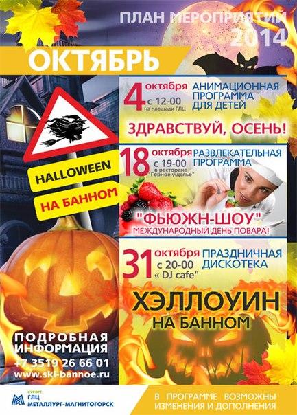 Мероприятия на Банном в октября