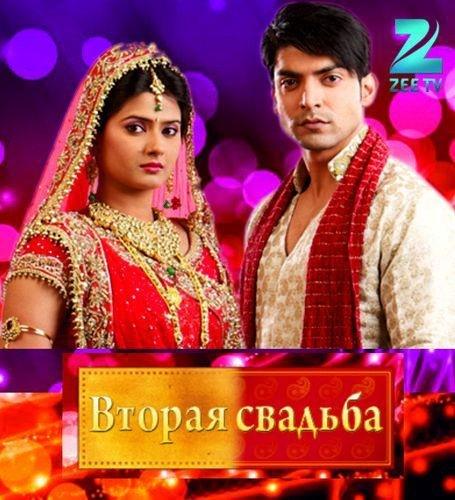индийский сериал отвергнутая на русском языке