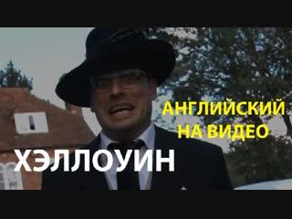 Английский на видео. Хэллоуин