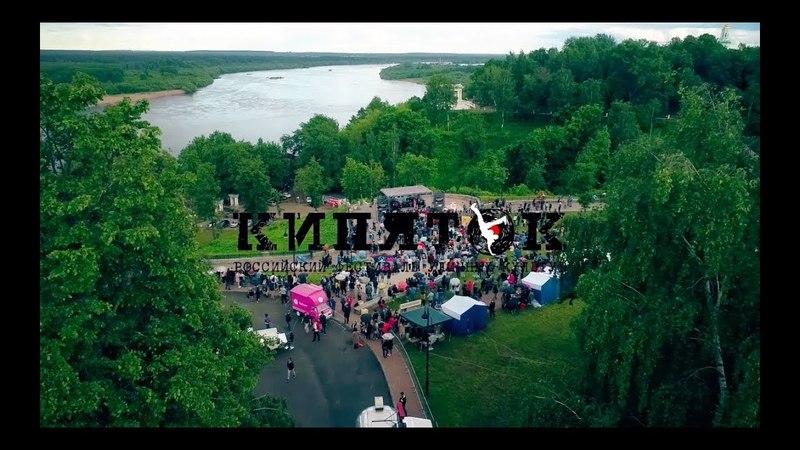Российский фестиваль уличных культур КИПЯТОК 2017 / Киров.