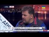 Руслан Коцаба о ситуации в Луганске(канал 112)Вот и вся правда,которую так скрывали украинские СМИ!!!