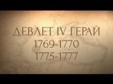 Созвездие Гераев. Девлет IV Герай