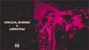 SLOVO: CRITICAL STEREO vs ИЗТОЛПЫ (BPM) | НОВОСИБИРСК. [Russian Rap]