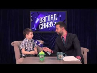 Иван Ургант - Взгляд снизу - Алкоголь и дети - май 2014