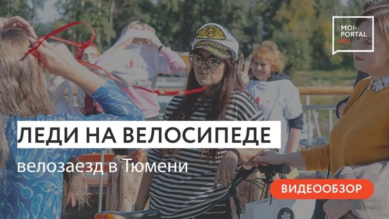 Велозаезд «Леди на велосипеде» в Тюмени