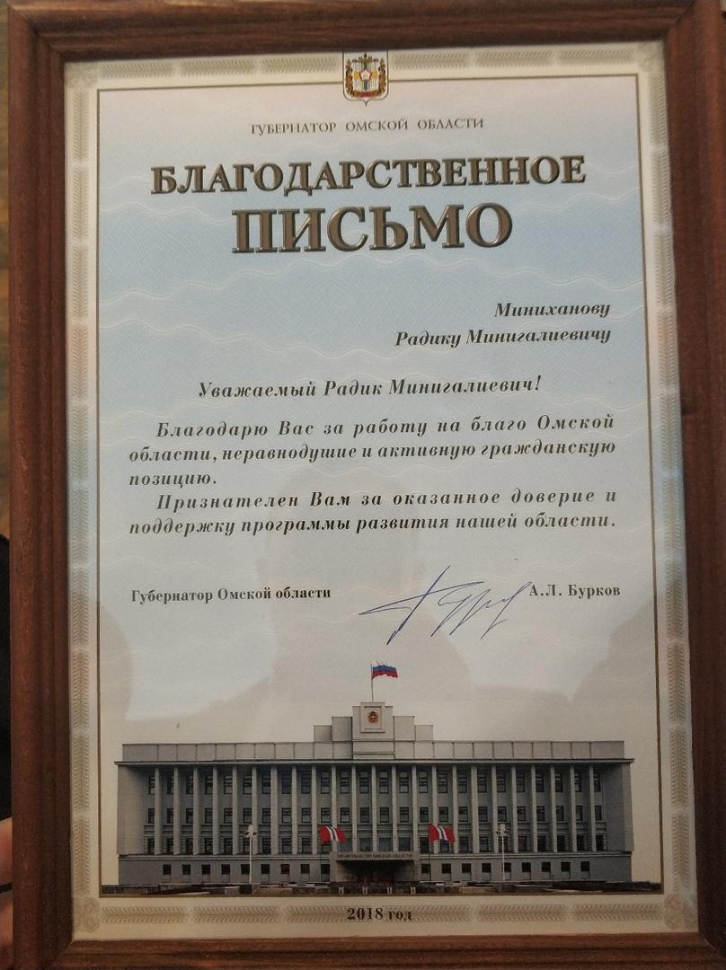 благодарственное письмо от губернатора Омской области