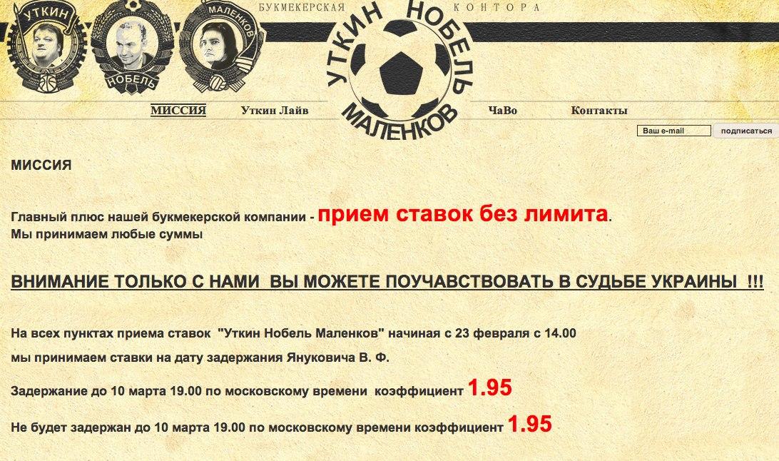 Букмекерская Контора Уткин Нобель Маленков