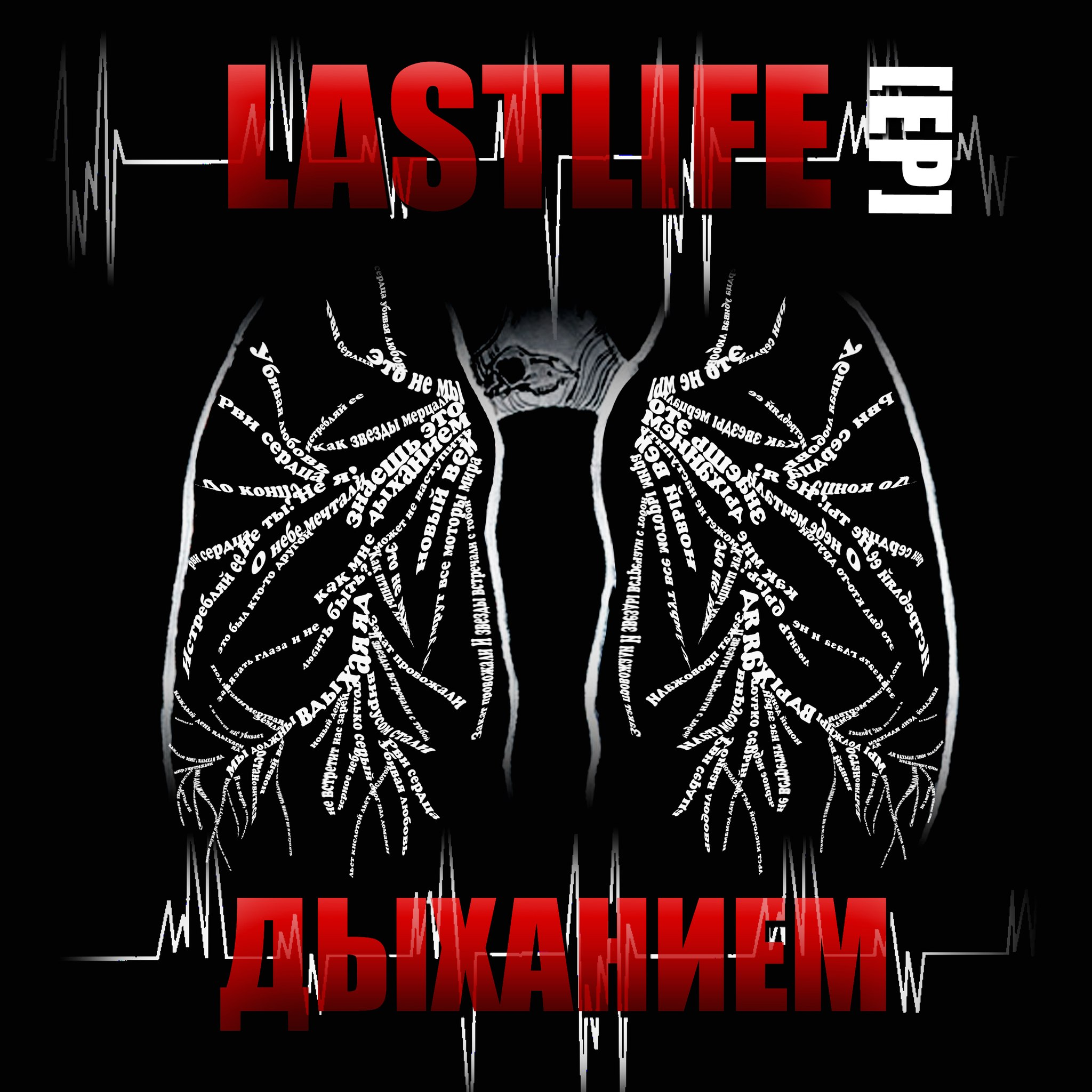 LastLife - Дыханием [EP] (2012)