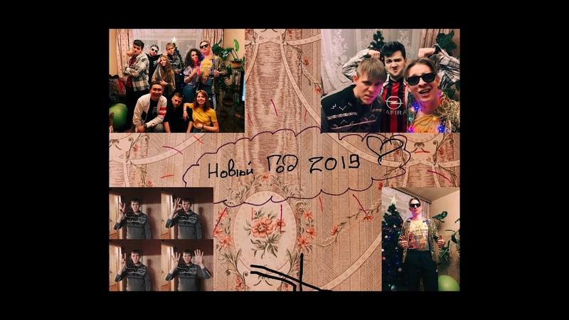 Стильный Новый год! Из 2019 back to 2004! Венёвская буржуазия. УбийцаСтиля. КССОПЮН.