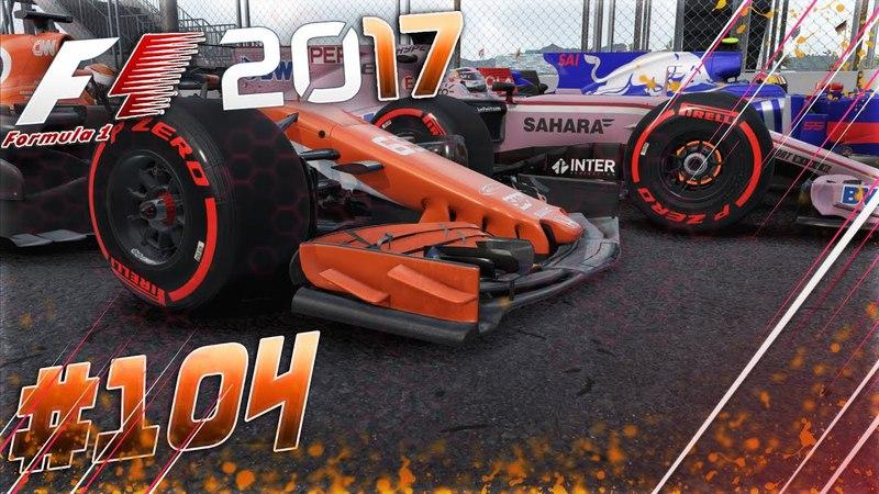 F1 2017 КАРЬЕРА 104 - ПЕРЕДНЕЕ АНТИКРЫЛО ТАКОЕ ХРУПКОЕ