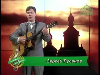 Сергей Русанов Научи меня, Боже, любить